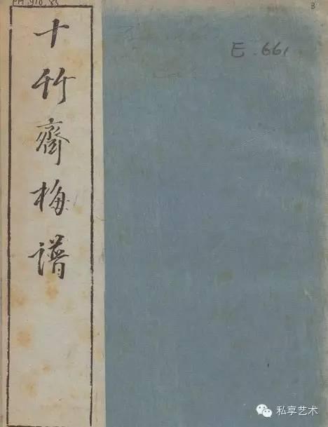 恒流星京剧曲谱青衣类-明末胡正言编印的《十竹斋书画谱》是一本书画册,兼有讲授画法供人